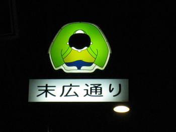 末広通り 2.JPG